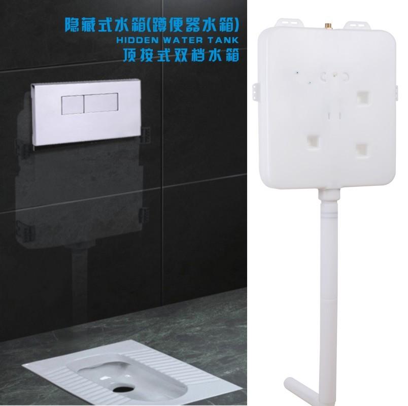 蹲便器水箱 隐藏入墙式水箱 蹲厕水箱 暗藏水箱蹲便 水箱暗藏式