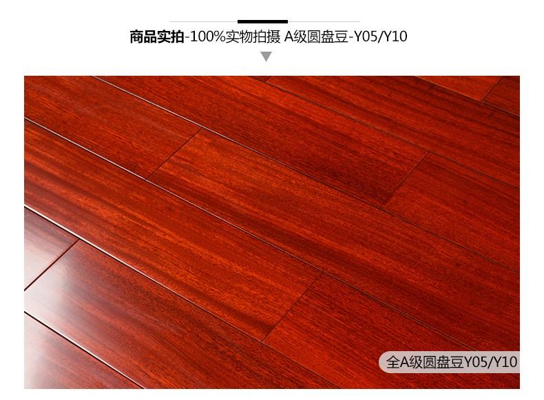 申王实木地板圆盘豆高光红色全a标板中式现代经济实惠型sl-05